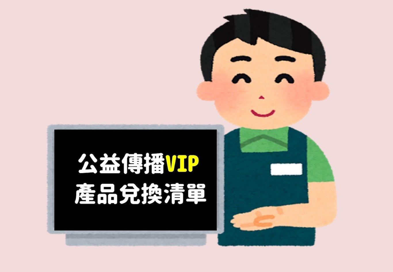 公益傳播VIP產品兌換一覽表