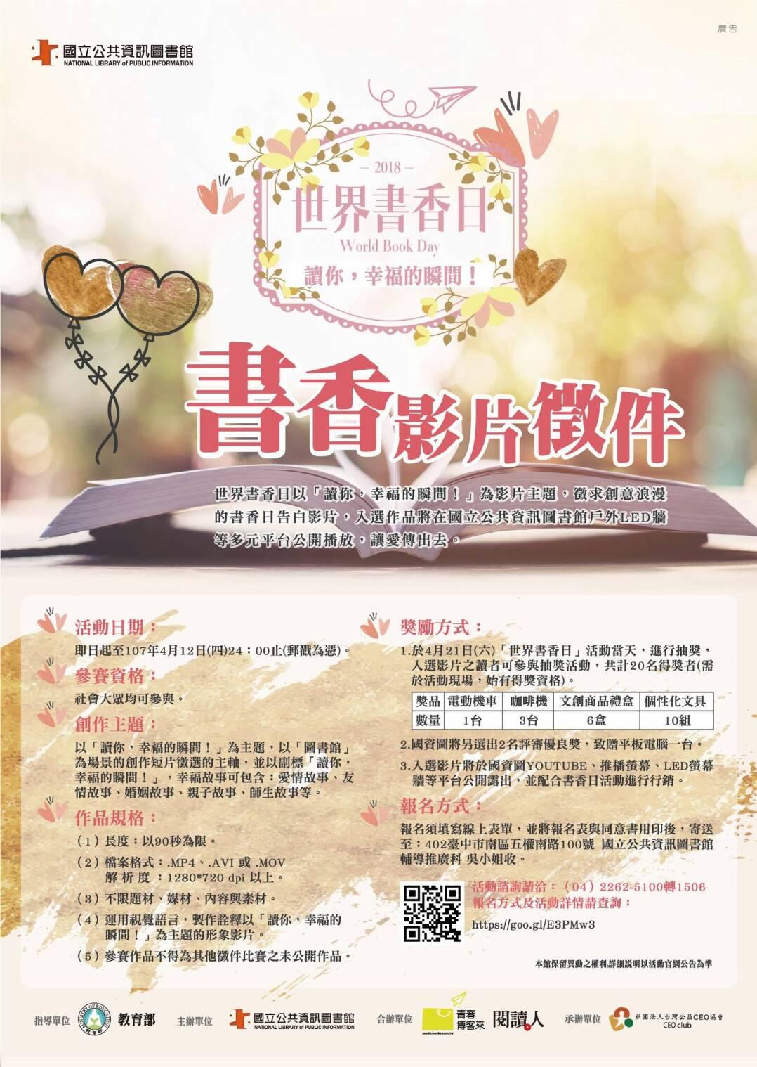 2018世界書香日系列活動-「讀你,幸福的瞬間!」影片徵件活動